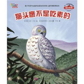 不一样的动物故事绘本系列·第2辑:猫头鹰不是吃素的