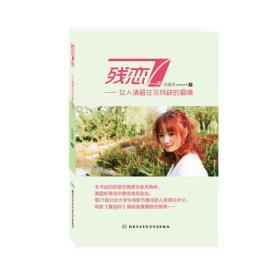 《残恋七天——女人请留住你残缺的爱情》畅销书作家余惠英女人心灵鸡汤散文集。