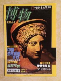 博物2004年第2期(总第2期)【16开】