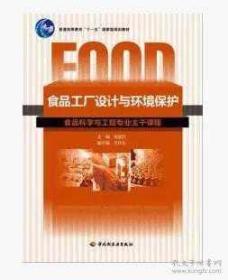 食品工厂设计与环境保护