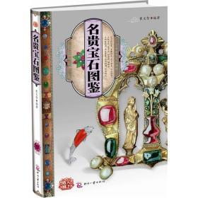 天下收藏:名贵宝石图鉴