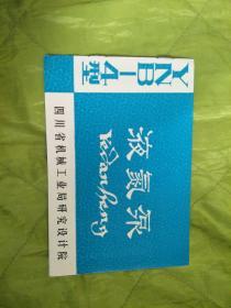 YNB-4型液氮泵说明书  七八十年宣传小册