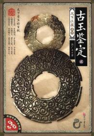 天下收藏·第2辑:古玉鉴定(2)
