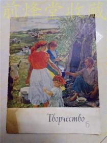 苏联老画报6
