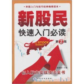 正版现货 新股民快速入门必读(第2版)出版日期:2011-06印刷日期:2011-06印次:2/7
