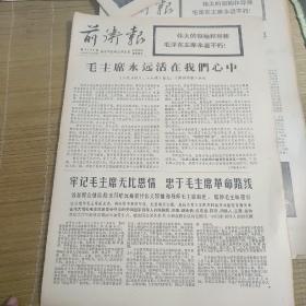 文革老报纸《前卫报》1976.9.16(十二版) 极其悲痛地哀悼伟大的领袖和导师毛泽东主席逝世