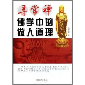 寻常禅 专著 佛学中的做人道理 吕叔春主编 xun chang chan