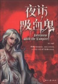 日知文库:夜访吸血鬼