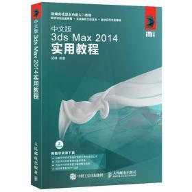 中文版3ds Max 2014实用教程