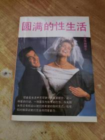 圆满的性生活(有购书人名)(品特好)
