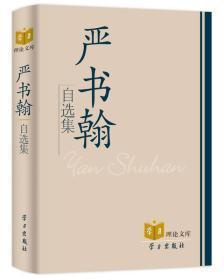 学习理论文库:严书翰自选集(精装)