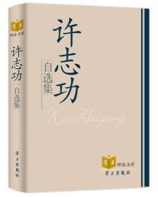 """""""学习""""理论文库:许志功自选集(精装)"""