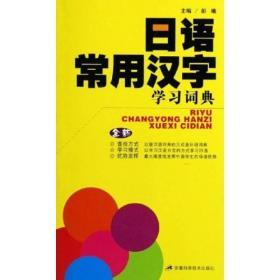 日语常用汉字学习词典