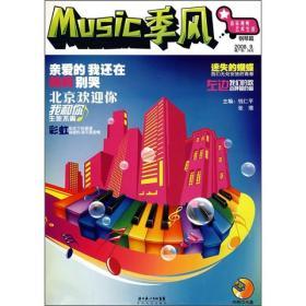 Music季风(钢琴篇)