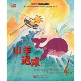 不一样的动物故事绘本系列:山羊遇难(全8册系列书不单发)