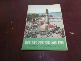 哈尔滨交通图(1978年1版1印)/