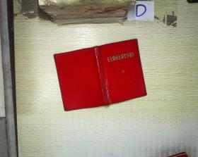 毛主席的五篇哲学著作(70年广东1版1印) ,
