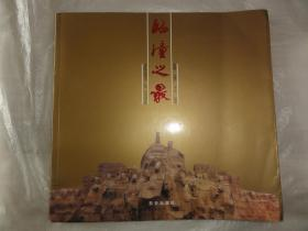 临潼之最(摄影图片集 12开大铜版彩印汉、英、日文对照)
