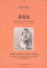 茶花女法小仲马A.Dumas著吉林出版集团有限责任公司9787553412429