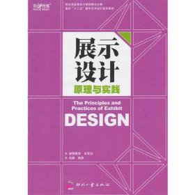 展示设计原理与实践