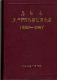 苏州市房产管理政策法规选编1996-1997 (32开精装厚册)