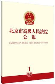 北京市高级人民法院公报(2014年第1辑 总第2辑)