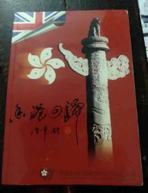 香港回归祖国200电话纪念金卡 1997.71元面值未开封
