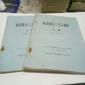 苏式糕点工艺与制作(上下册)[苏州市食品工业公司1985年油印本]