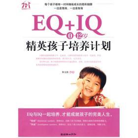 EQ+IQ,(0-12)岁精英孩子培养计划
