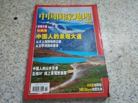 中国国家地理2006,10