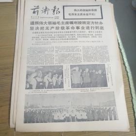 文革老报纸《前卫报》1976.9.17(十二版) 极其悲痛地哀悼伟大的领袖和导师毛泽东主席逝世