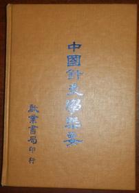 中国针灸学概要(精装本)内页有少许划线!