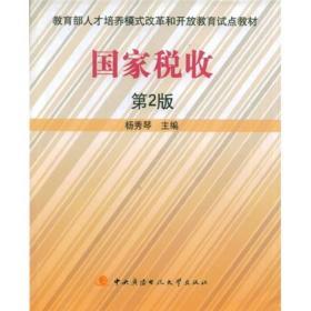 国家税收第二版