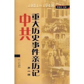 中共重大历史事件亲历记·第一篇:1921-1949_9787220073946