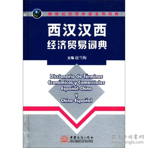 新世纪经贸外语系列词典:西汉汉西经济贸易词典