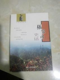 甘肃史话丛书:张家川史话