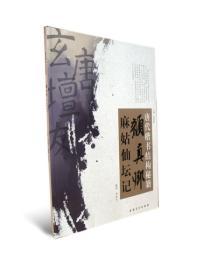 唐代楷书结构秘籍:颜真卿麻姑仙坛记