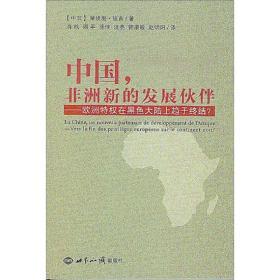 中国,非洲新的发展伙伴——欧洲特权在黑色大陆上趋于终结
