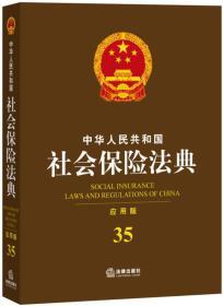 中华人民共和国社会保险法典应用版35:分类法典