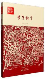 全民阅读精品文库:李子红了