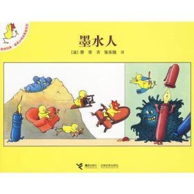 墨水人:庞帝经典面具小鸡布莱兹系列