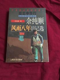 壮士中华行:风雨八年日记选