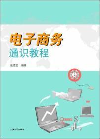 电子商务通识教程