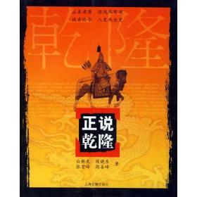 正说乾隆 白新良  上海古籍出版社 9787532539253
