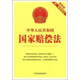 中华人民共和国国家赔偿法-8-最新版-附:配套规定