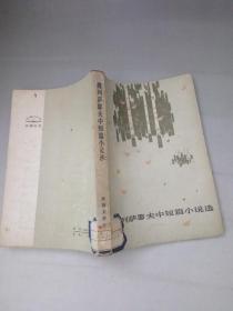 魏列萨耶夫中短篇小说选  张守仁 译  1982年7月 1版1印 馆本