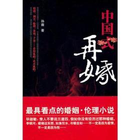 中国式再婚