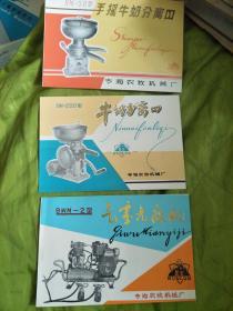 昆仑品牌:9N-200型牛奶分离器说明书、9N-50型手摇牛奶分离器说明书、9WM-2型气雾免疫机说明书,三个合售  七八十年代