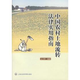 中国农村土地流转法律实用指南
