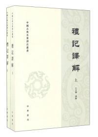 礼记译解(套上下册)/中国古典名著译注丛书
